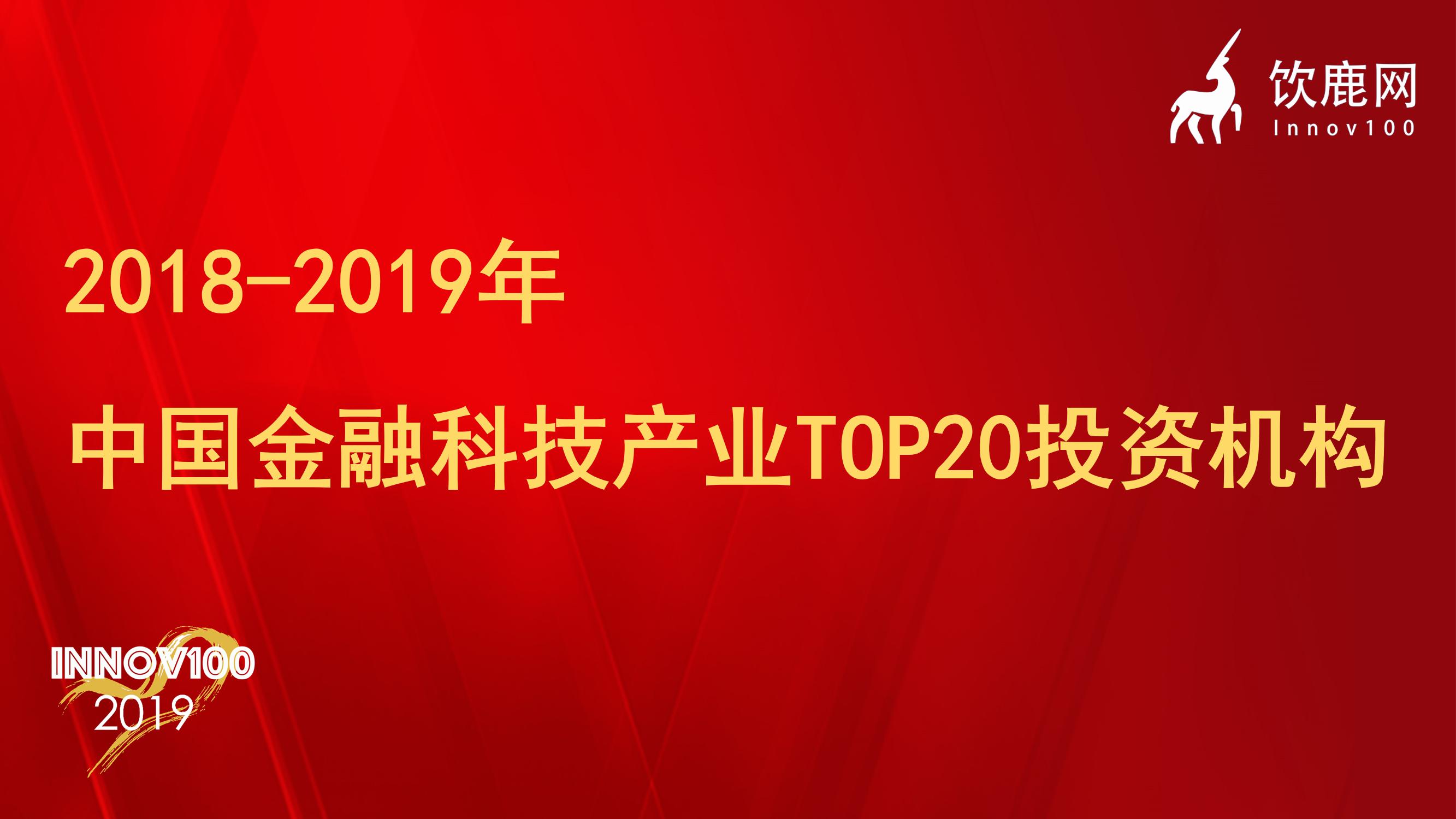 饮鹿网2018-2019年中国金融科技产业TOP20投资机构榜单发布!