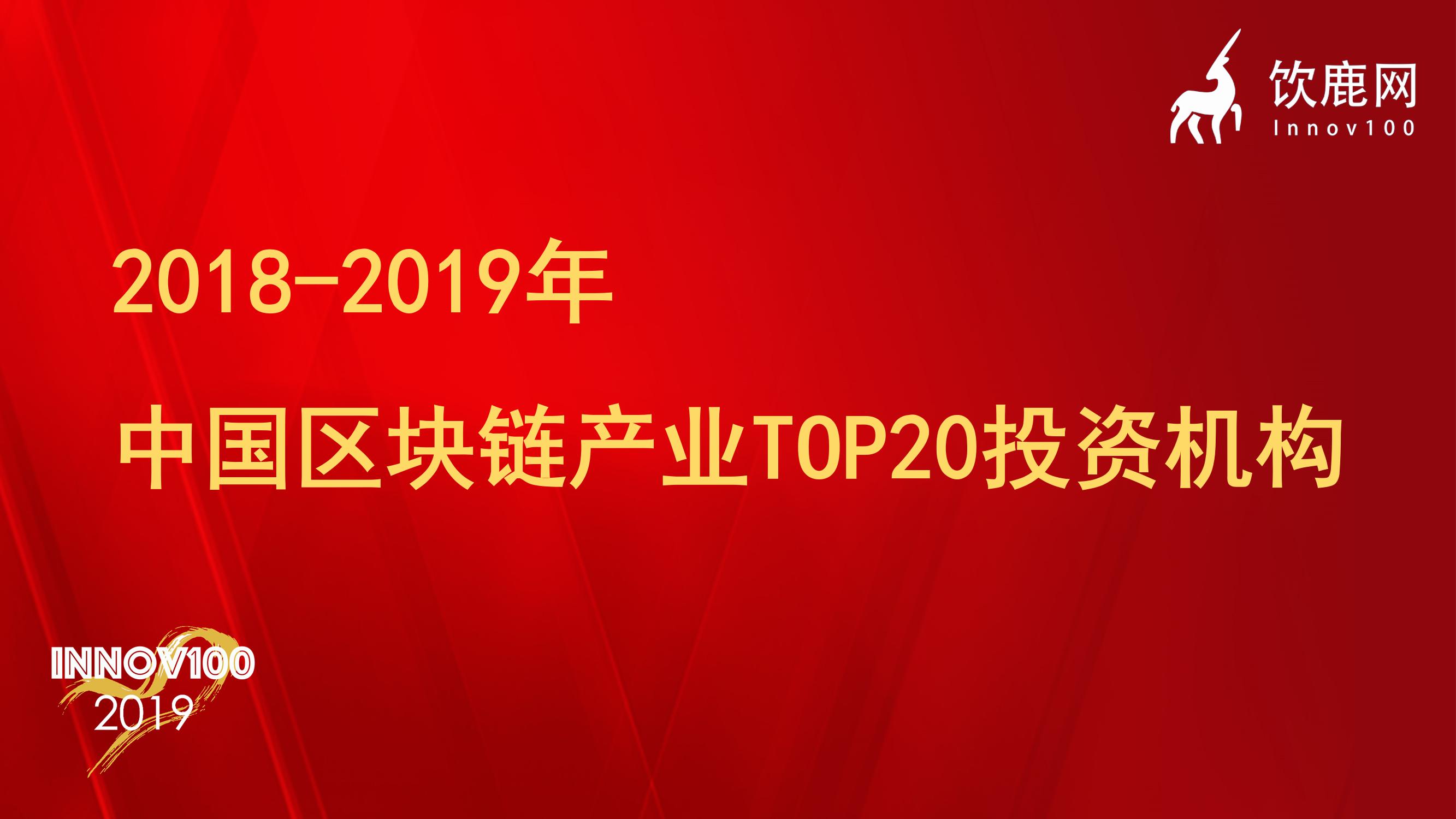 饮鹿网2018-2019年中国区块链产业TOP20投资机构榜单发布!