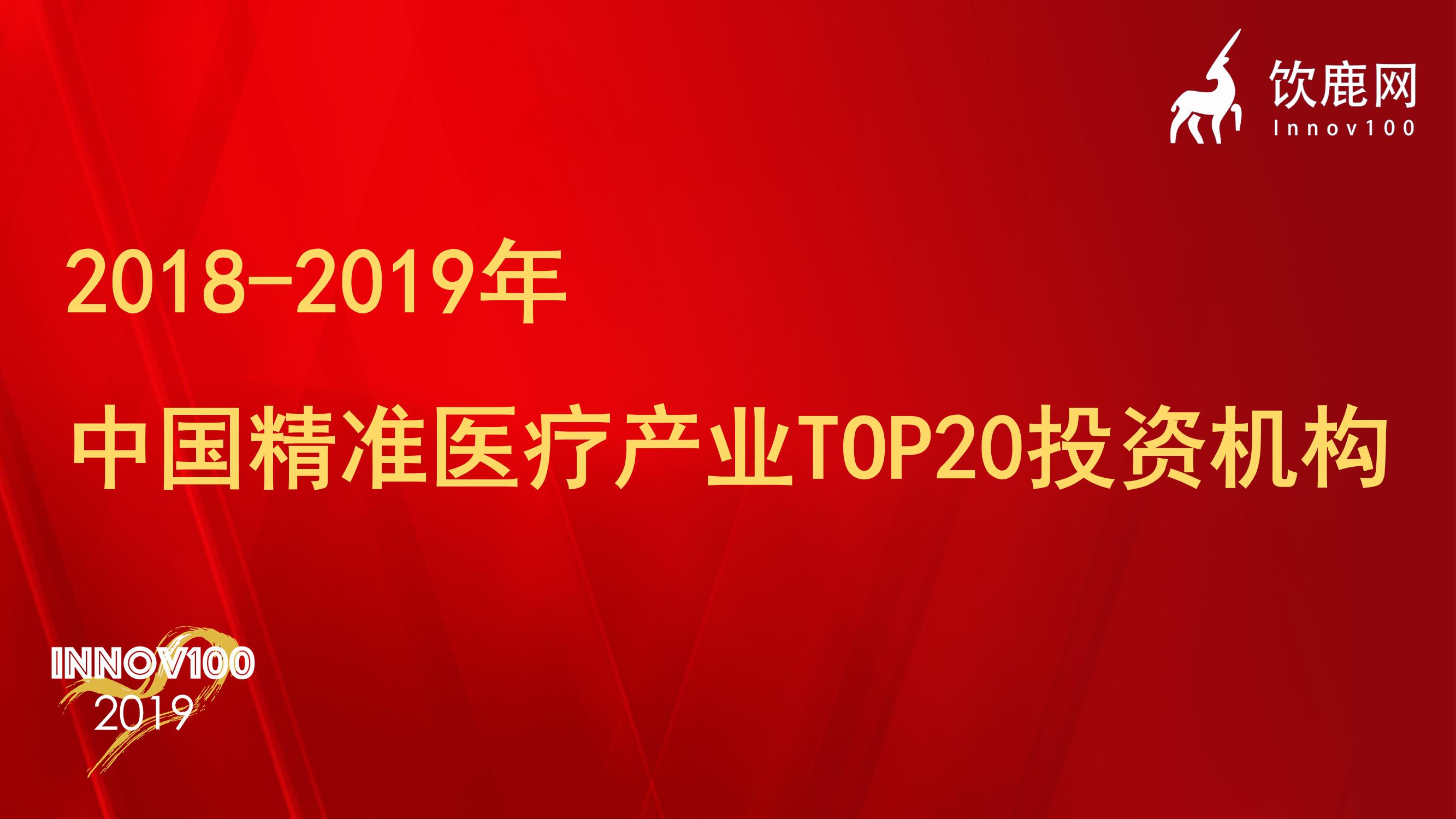 饮鹿网2018-2019年中国精准医疗产业TOP20投资机构榜单发布!