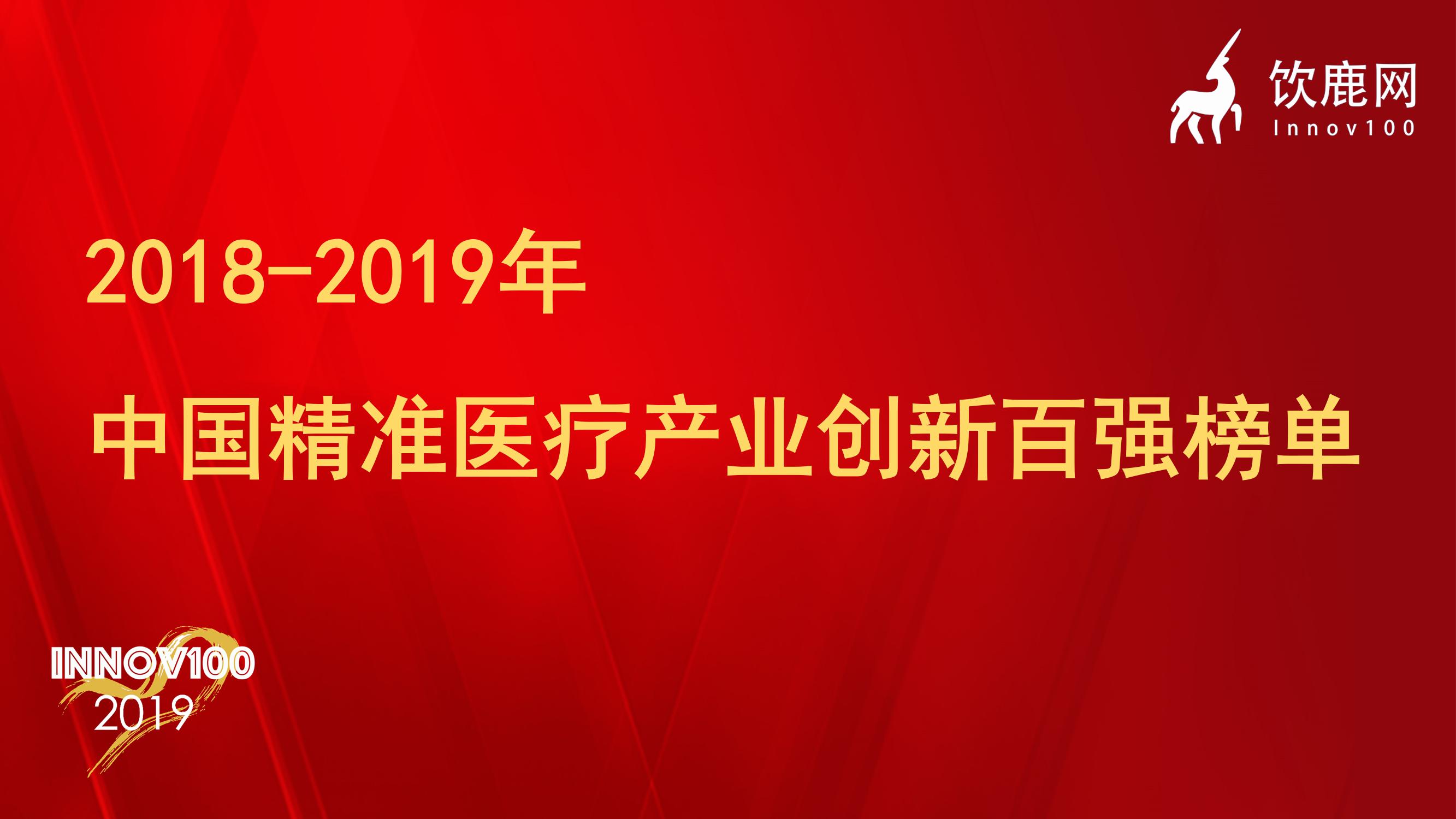 饮鹿网2018-2019年中国精准医疗产业创新百强榜单发布!