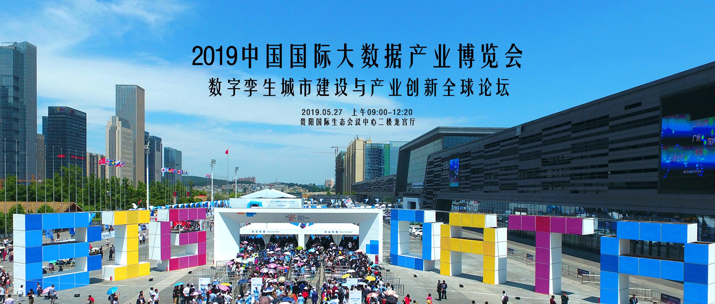 2019中国国际大数据产业博览会——数字孪生城市建设与产业创新全球论坛将于2019年5月27日在贵阳召开