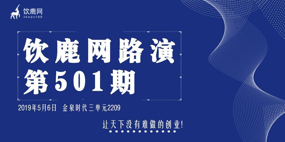 饮鹿网内部项目路演第501期成功举办