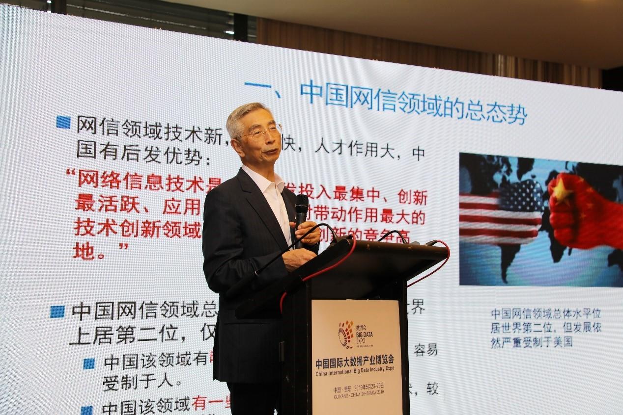中國工程院院士倪光南:核心技術必須掌握在自己手里