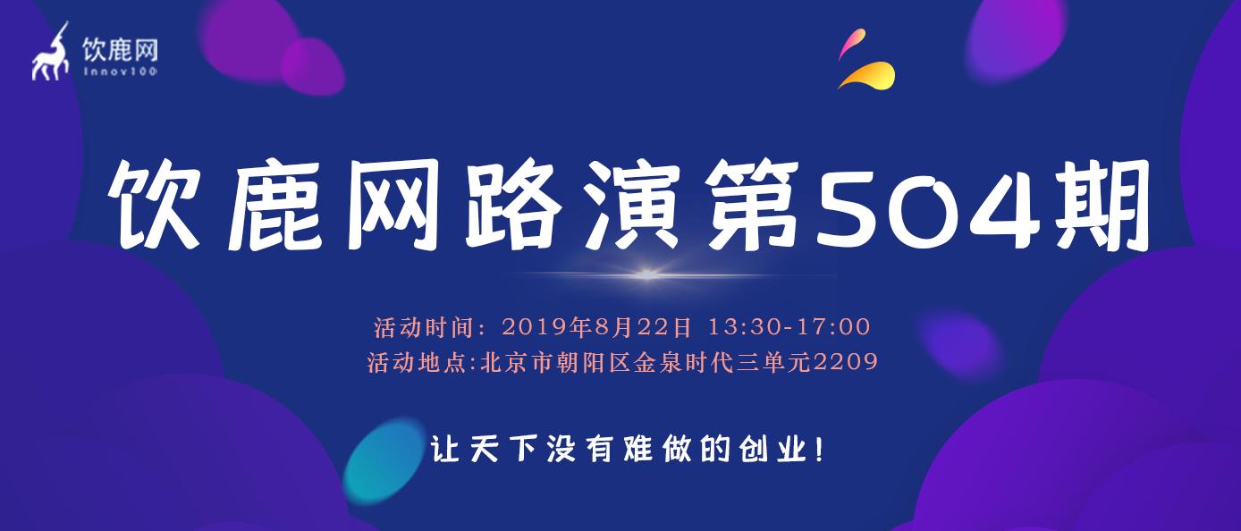 【活动预告】饮鹿网精选项目路演第504期即将举行!