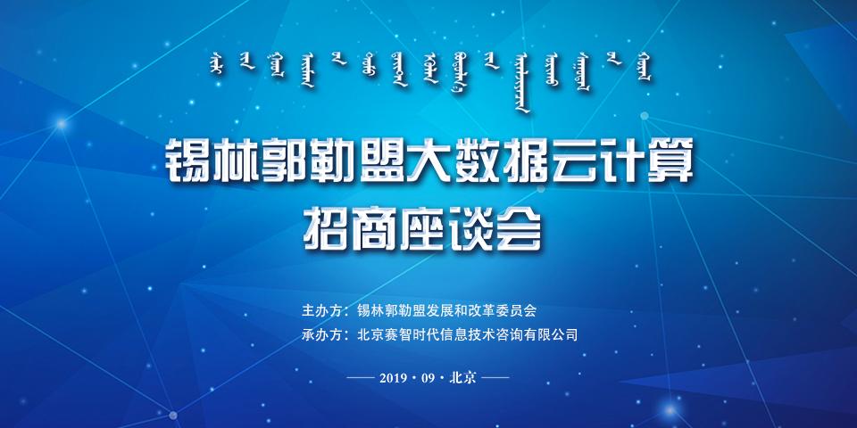 赛智时代成功承办锡林郭勒盟大数据云计算招商座谈会