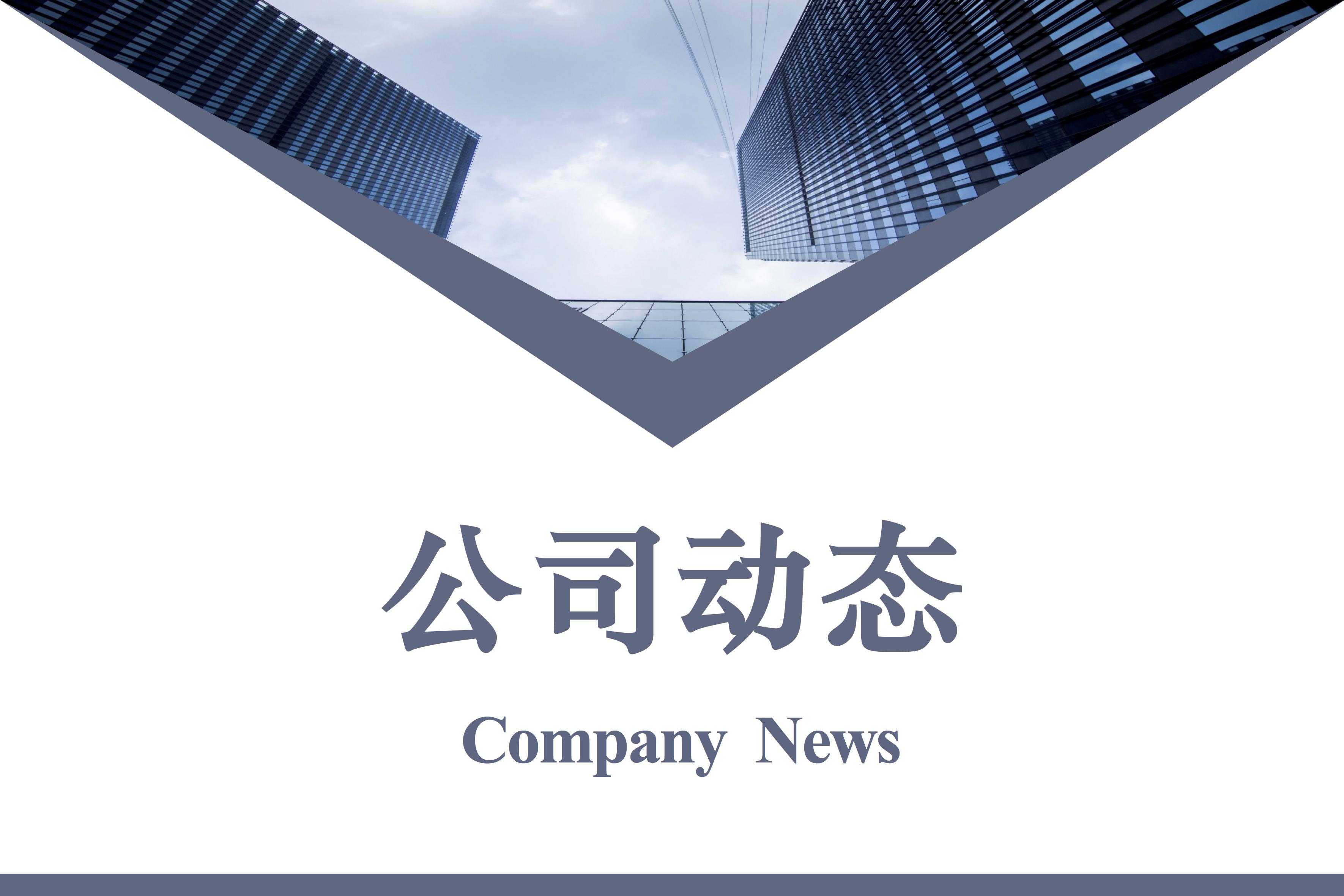 """2020年6月23日,赛智时代成功中标《贵阳市新基建""""十四五""""发展规划》项目"""