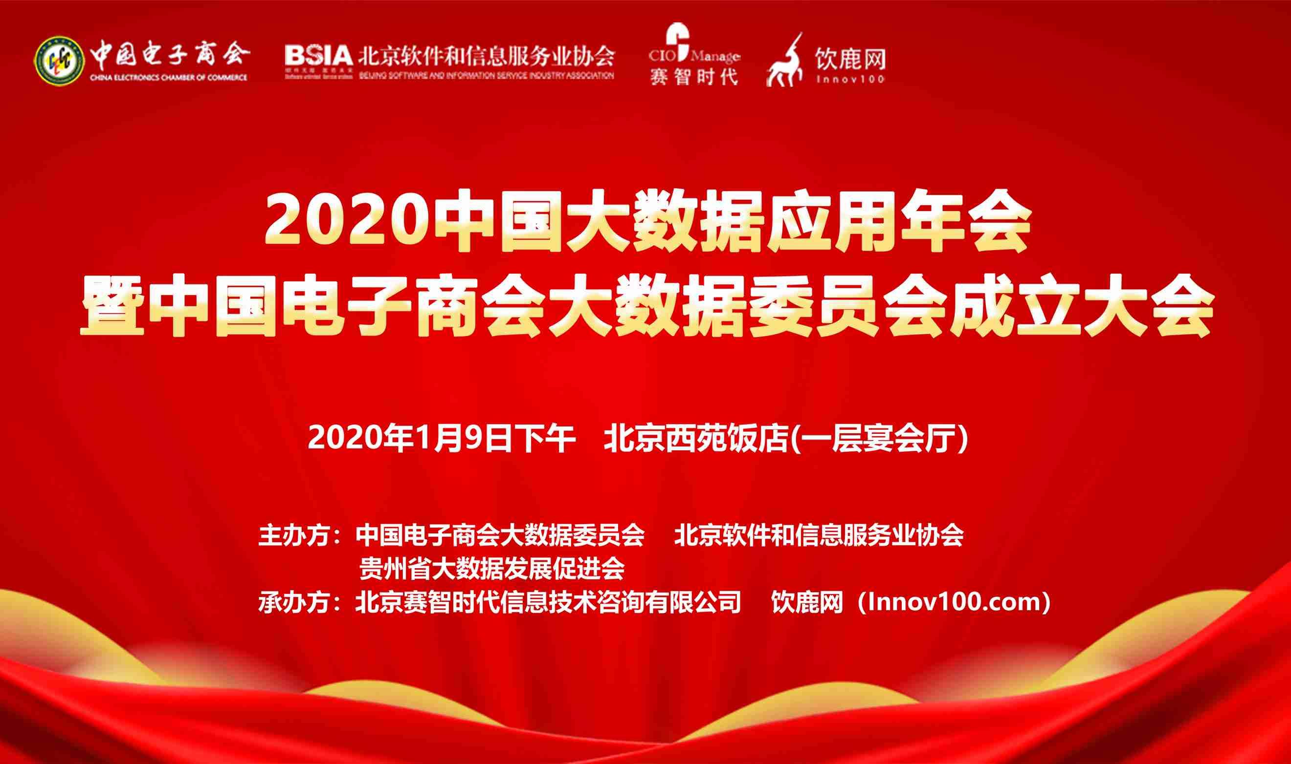 2020中国大数据应用年会暨中国电子商会大数据委员会成立大会