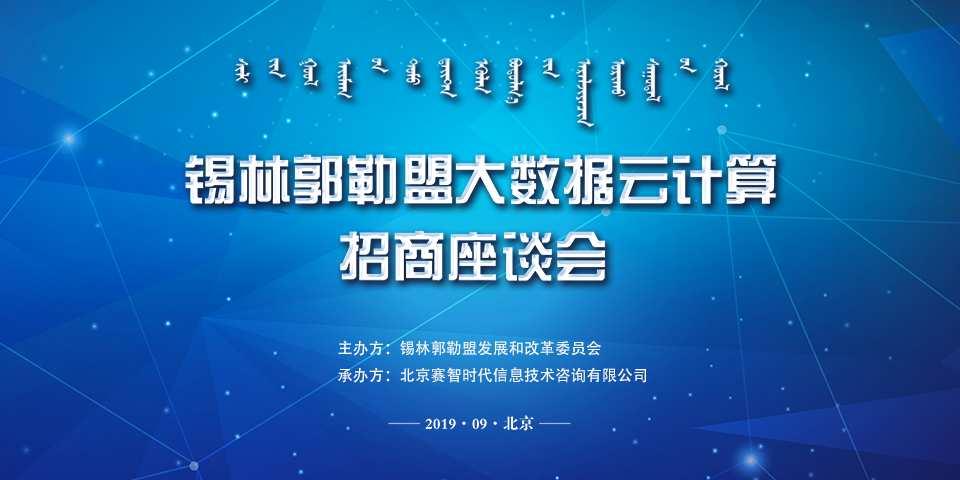 锡林郭勒盟大数据云计算招商座谈会