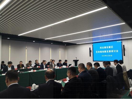 """赛智时代CEO赵刚受邀参加""""雄安新区区块链创新发展研讨会"""""""