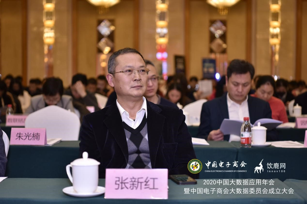 国家信息中心首席信息师张新红:大数据发展态势分析!