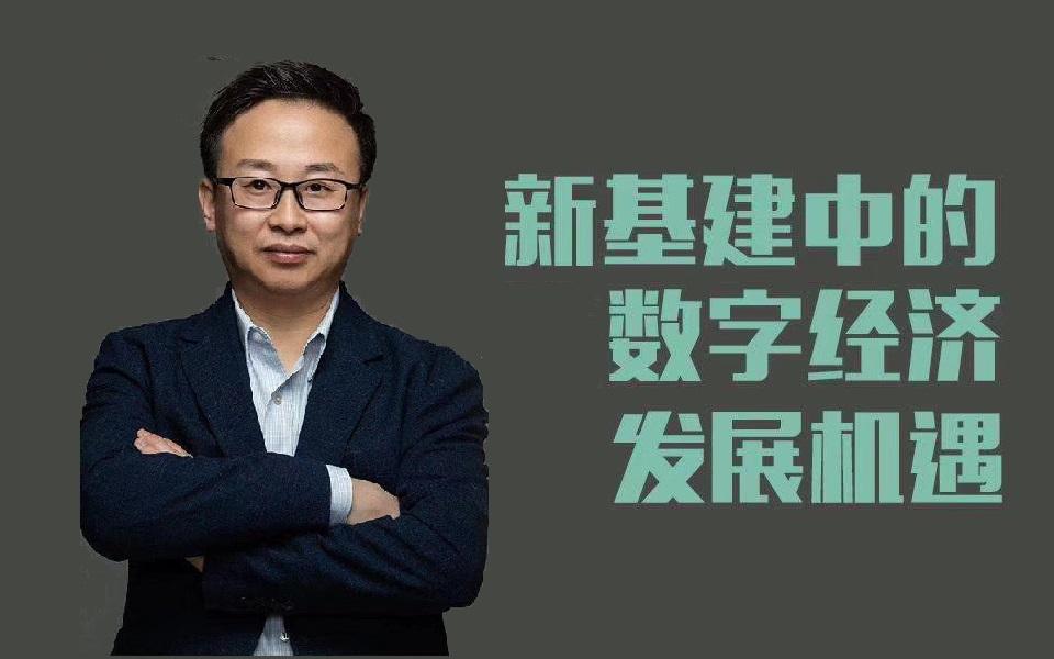 赛智时代CEO赵刚博士:新基建中的数字经济发展机遇