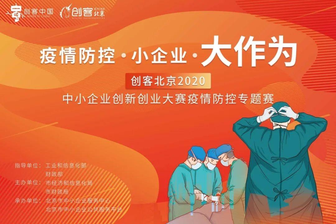 """赛智时代CEO赵刚博士受邀担任""""创客北京2020""""疫情防控专题赛评审专家"""