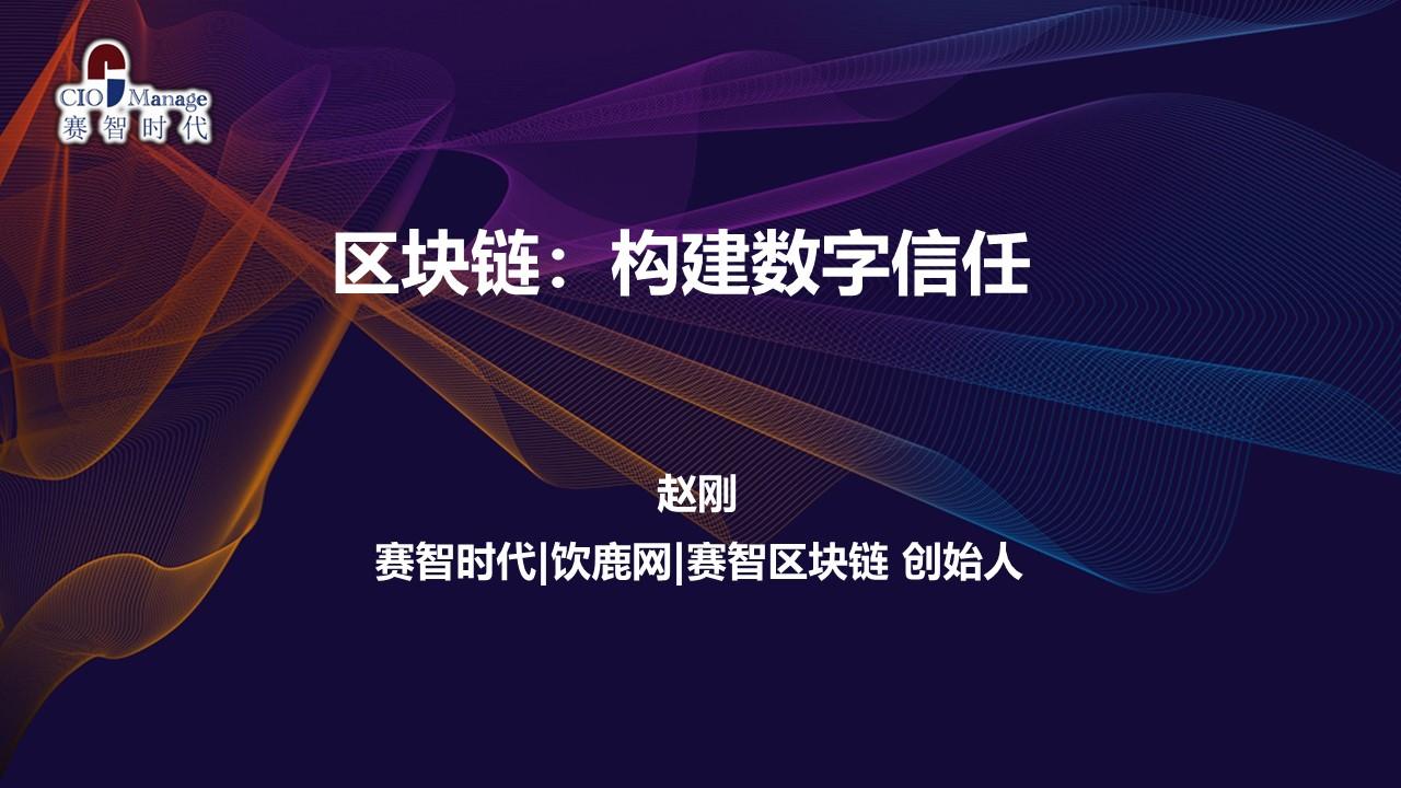 赛智时代CEO赵刚博士【区块链:构建数字信任】
