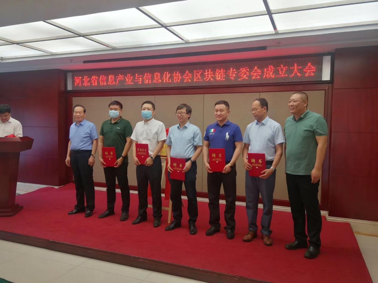 赛智区块链(北京)技术有限公司董事长赵刚博士被聘请为河北省信息产业与信息化协会区块链专业委员会专家
