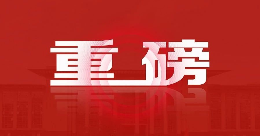 中共中央 国务院关于构建更加完善的要素市场化配置体制机制的意见