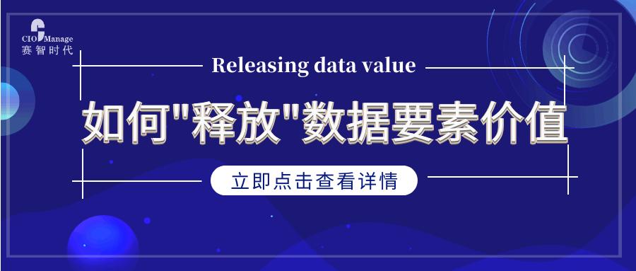 """如何""""释放""""数据要素价值?"""