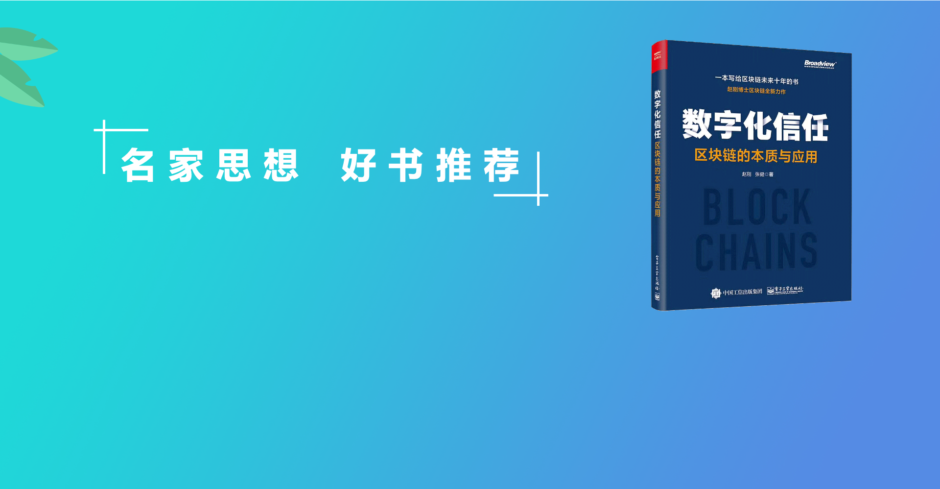 """【名家思想 好书推荐】中国社科院金融研究员周子衡:基于区块链技术的账户体系能够系统性地提升""""账户—信任""""的关系"""