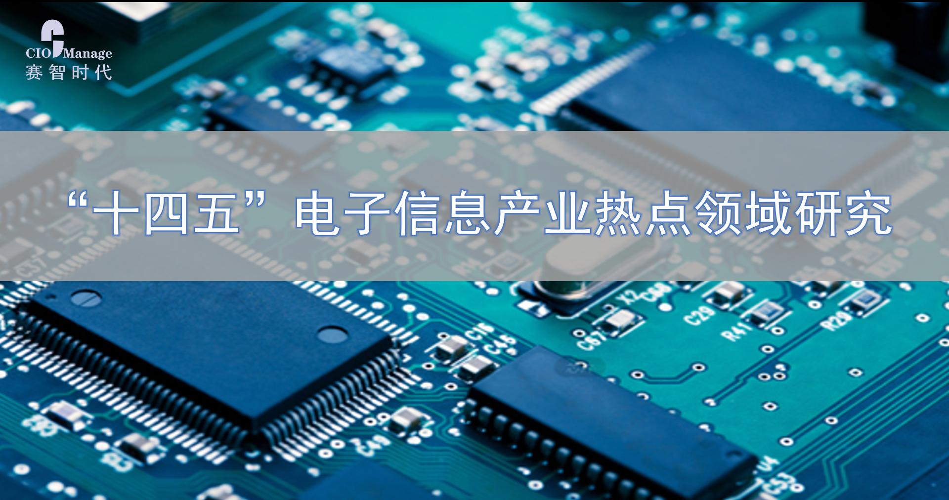 """""""十四五""""电子信息产业热点领域研究"""