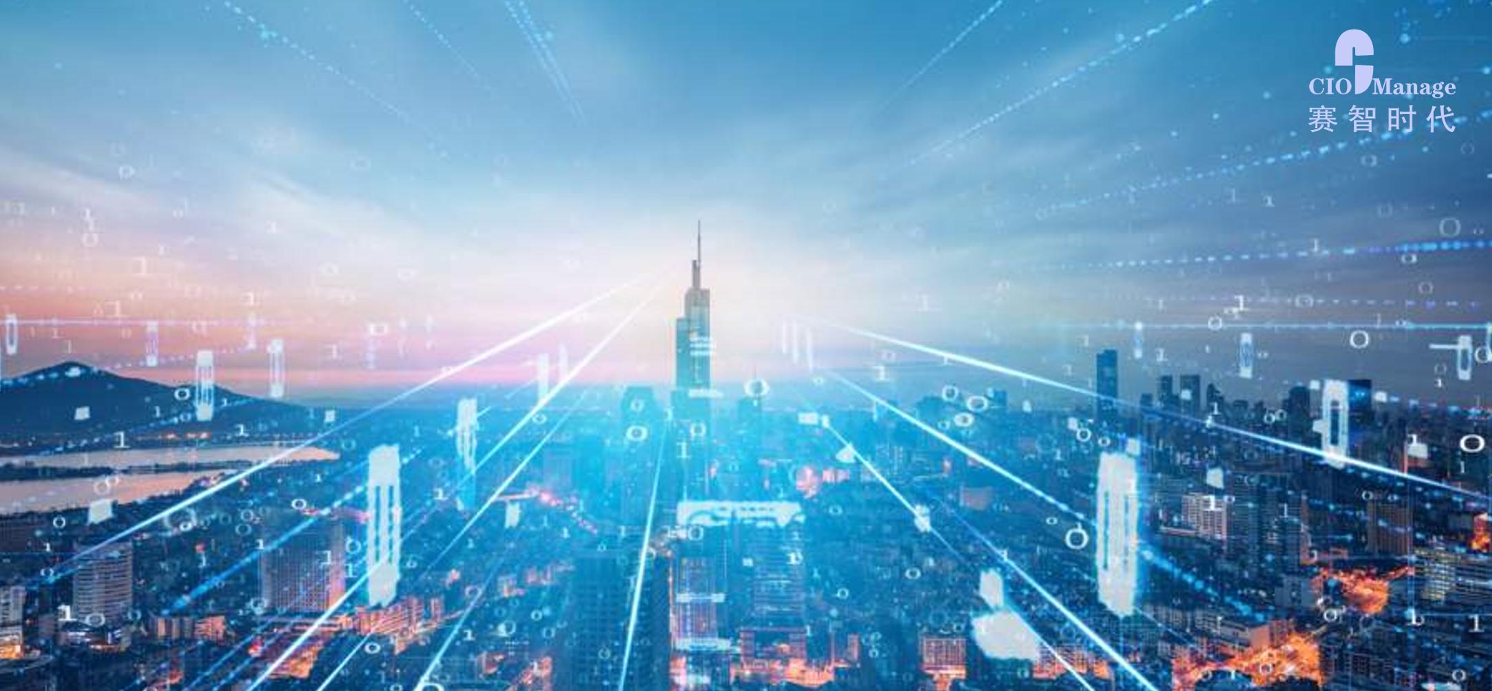 赛智时代:数字孪生城市建设研究