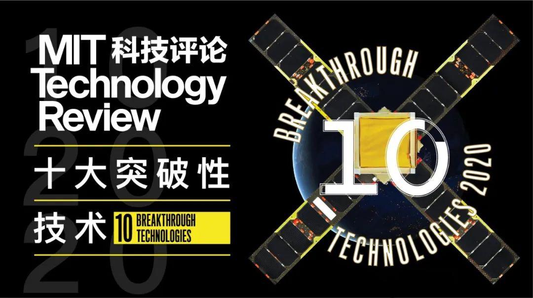 """权威发布:《麻省理工科技评论》2020年""""全球十大突破性技术"""""""