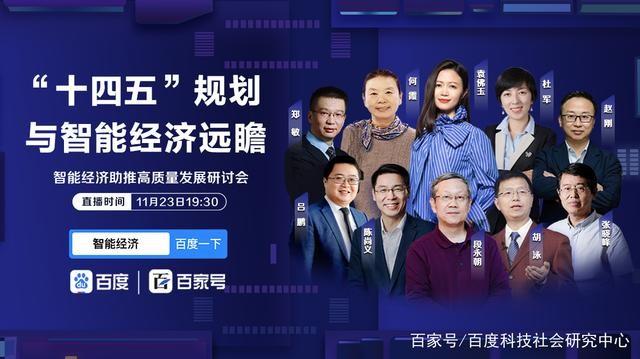 赛智时代CEO赵刚博士受邀参加智能经济助推高质量发展研讨会