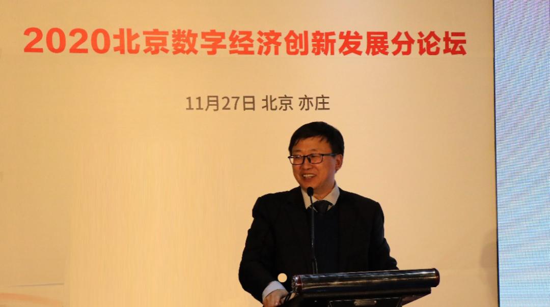 由北京赛智时代公司参与策划的2020北京数字经济创新发展分论坛成功举办,赛智产业研究院院长赵刚博士担任论坛主持人