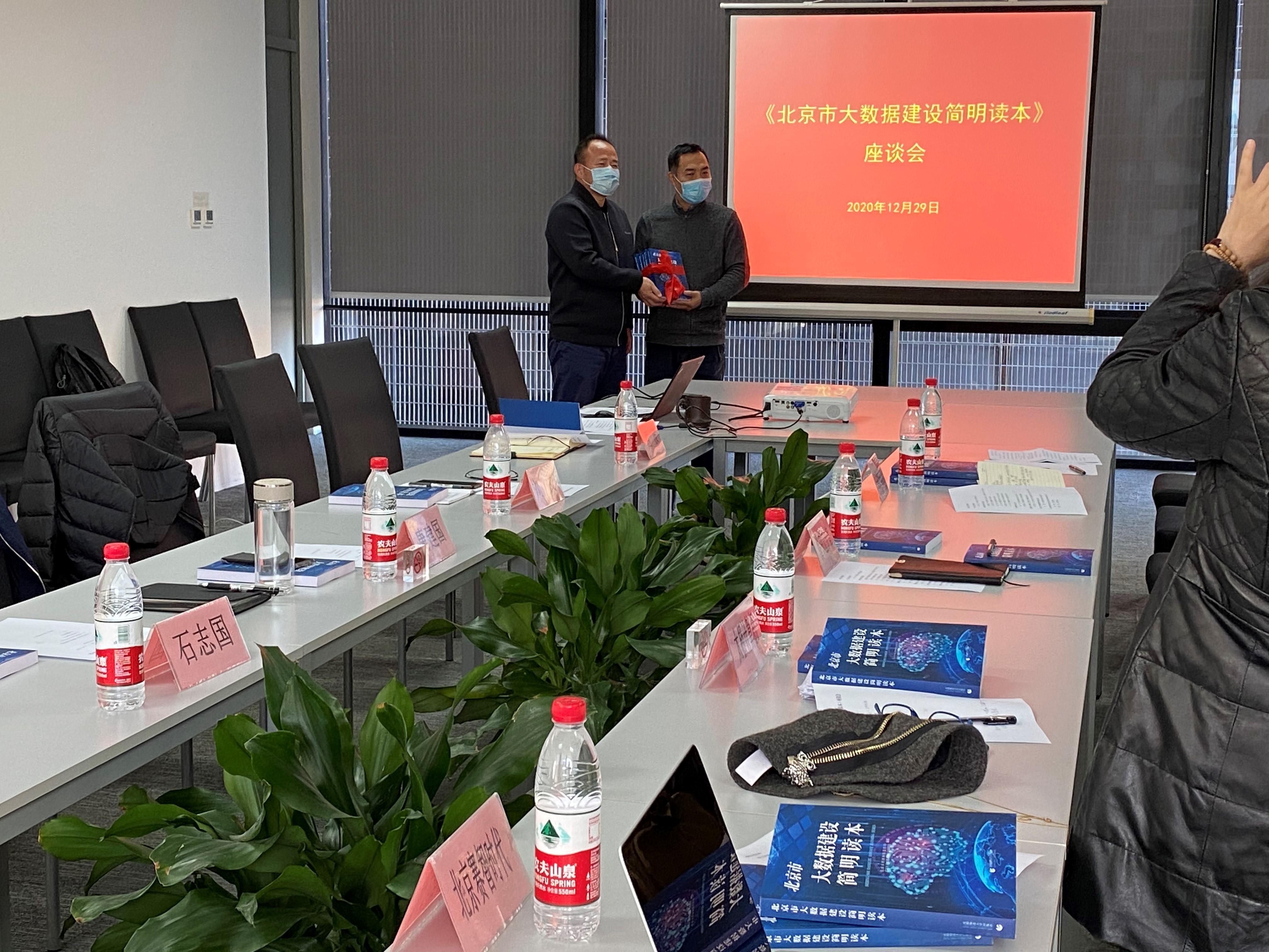 赛智时代受邀参加《北京市大数据建设简明读本》座谈会