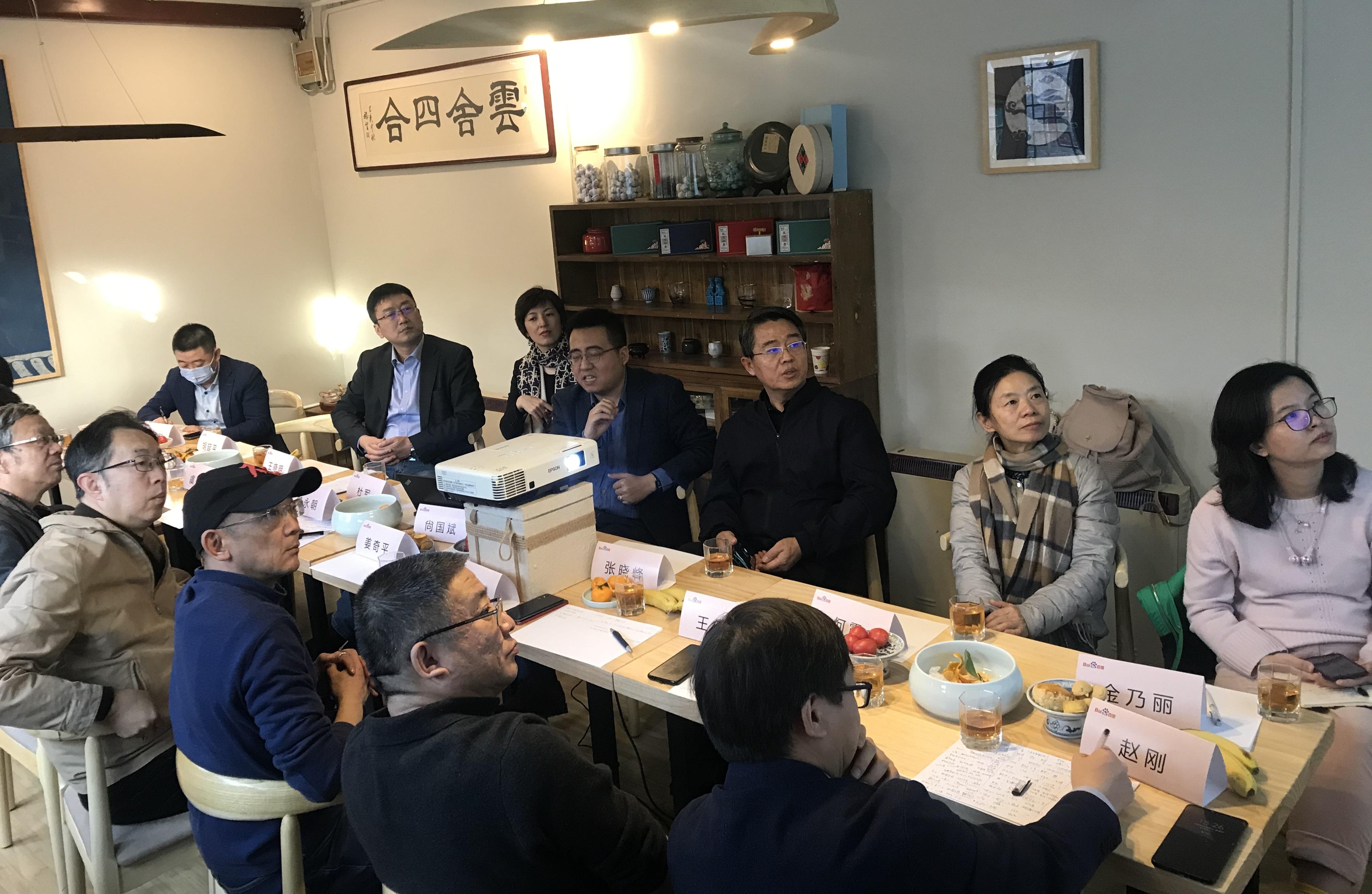 赵刚院长受邀参加百度智能经济专家茶话会