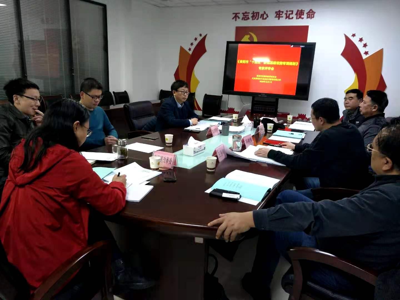 """《贵阳市""""十四五""""新型基础设施专项规划》专家评审会顺利举行"""
