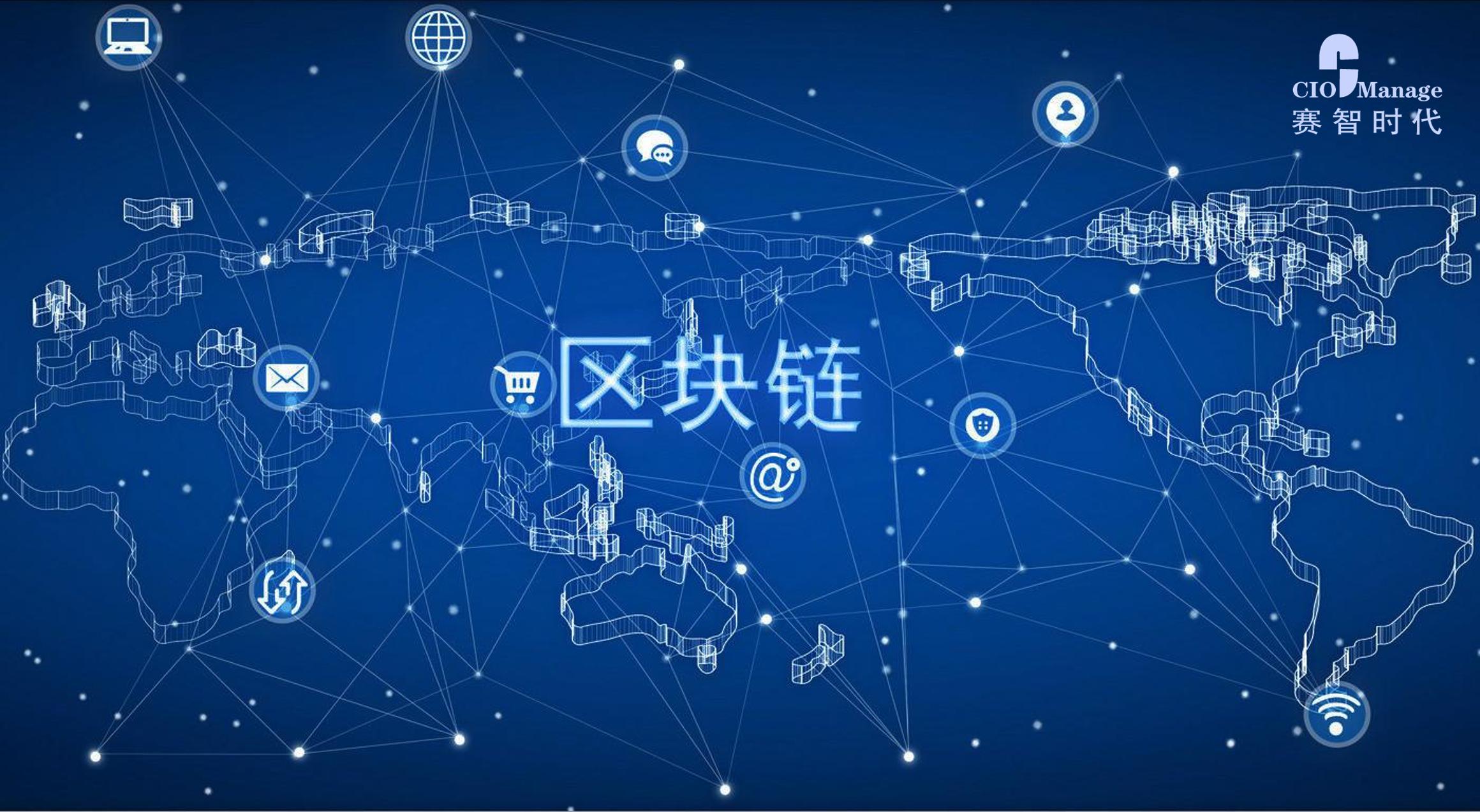 赛智时代:2020年我国区块链产业发展研究