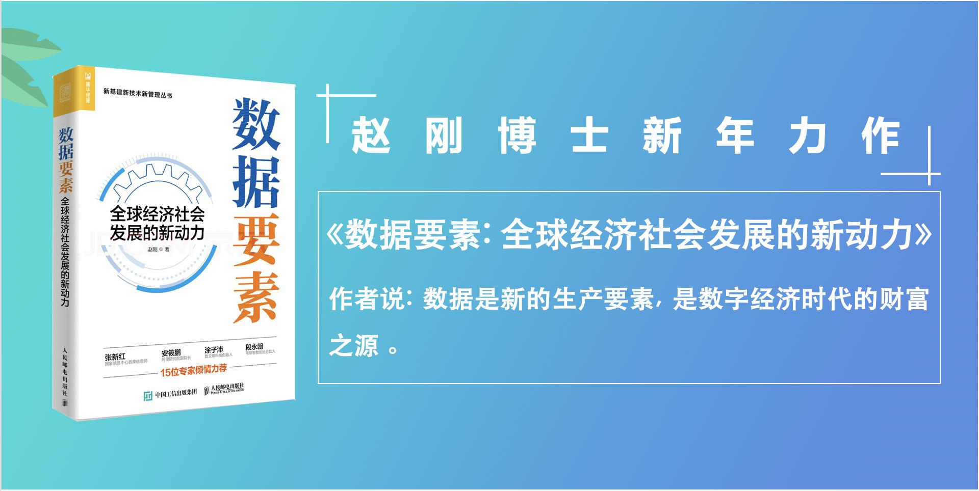 赵刚博士新年力作《数据要素:全球经济社会发展的新动力》