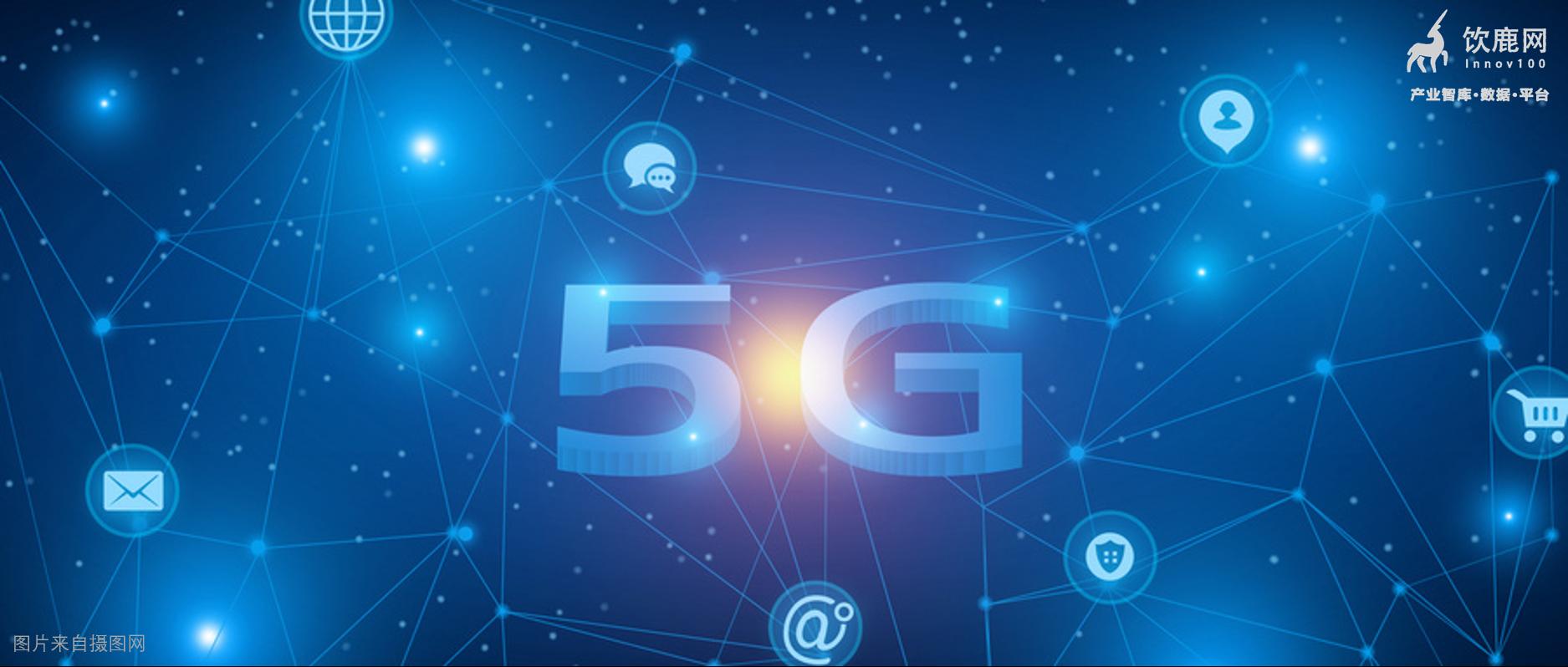 赛智时代:2020年我国5G产业发展研究