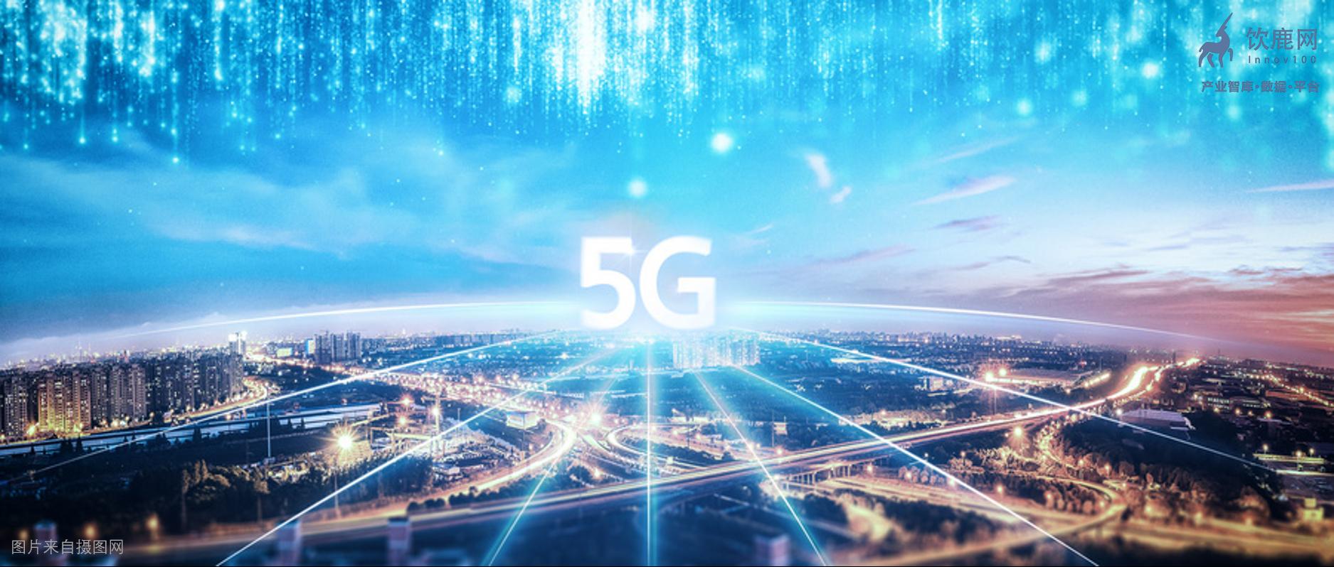 赛智时代:2021年我国四大运营商5G发展策略研究