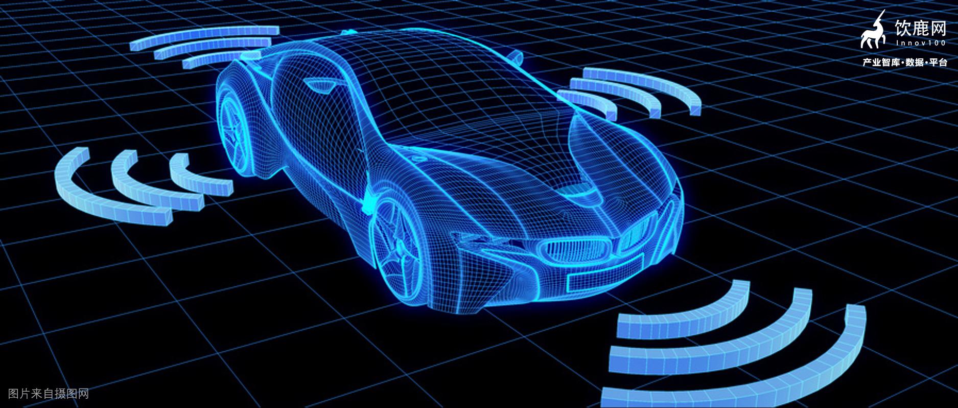 赛智时代:2020年我国智能网联汽车产业发展研究