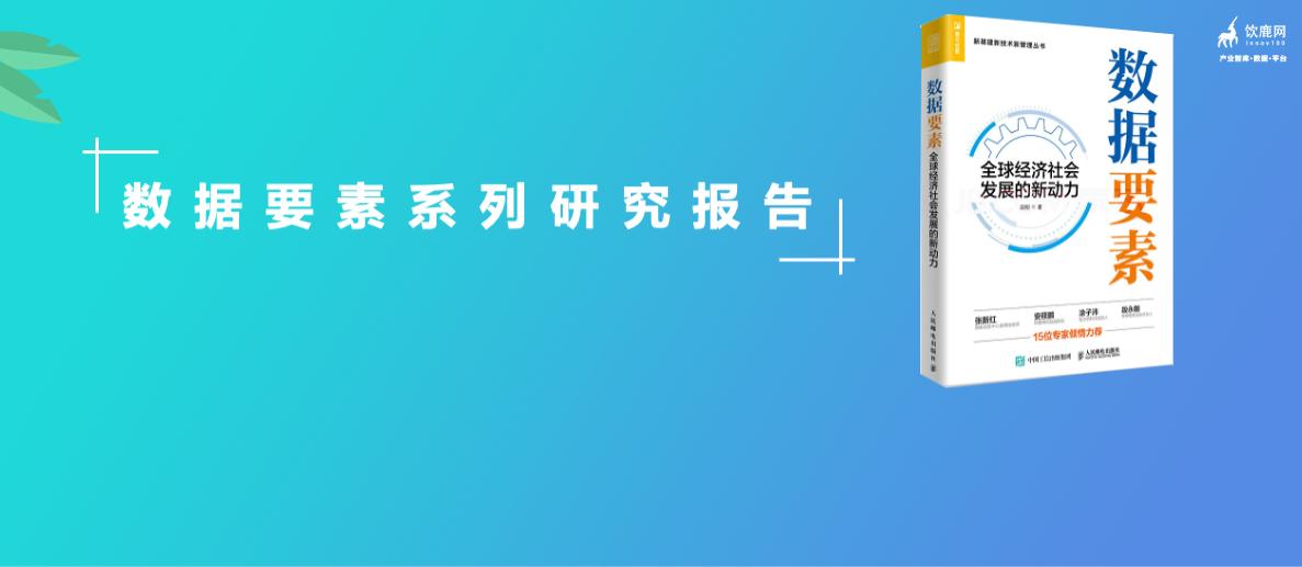 《数据要素》作者赵刚:认识数据要素的性质是明确数据产权性质的前提