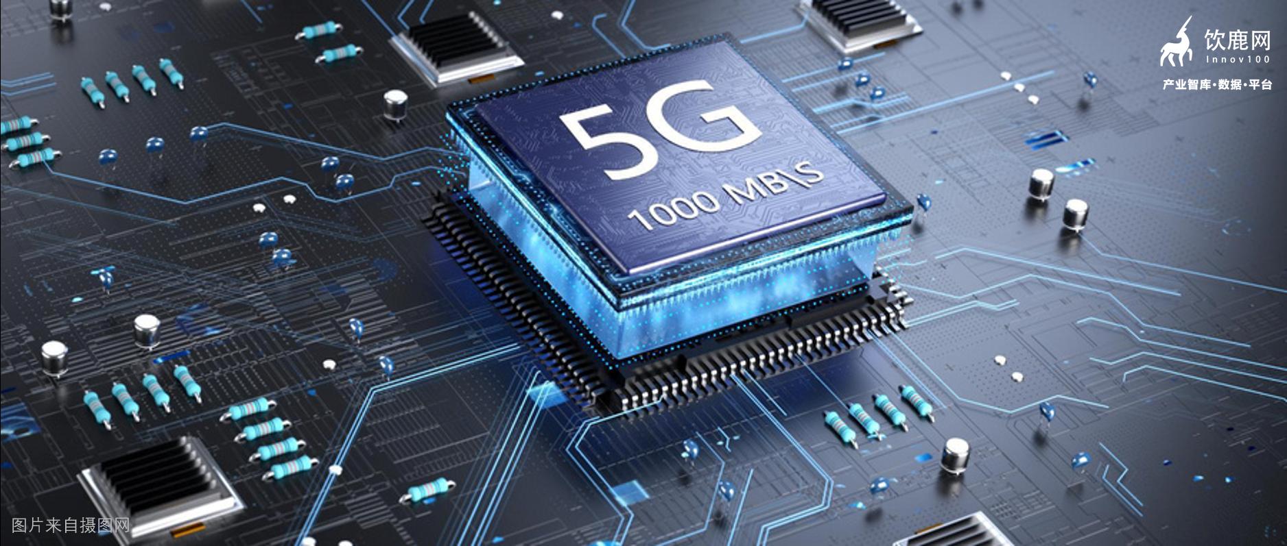 赛智时代:5G如何赋能半导体产业?
