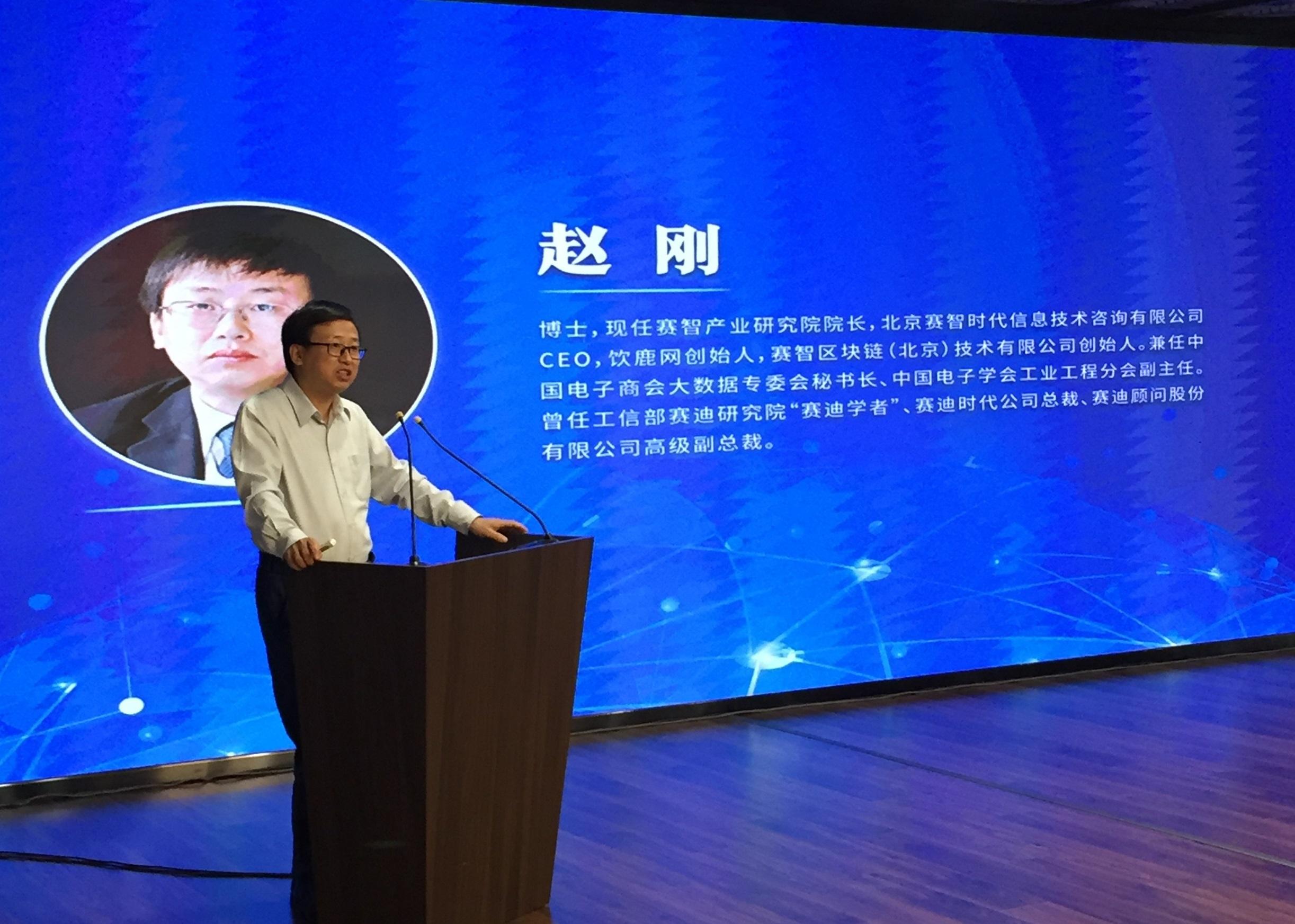"""赛智时代CEO赵刚博士受邀参加由三部委联合举办的""""实施国家大数据战略专题培训班""""并担任演讲/对话主嘉宾"""