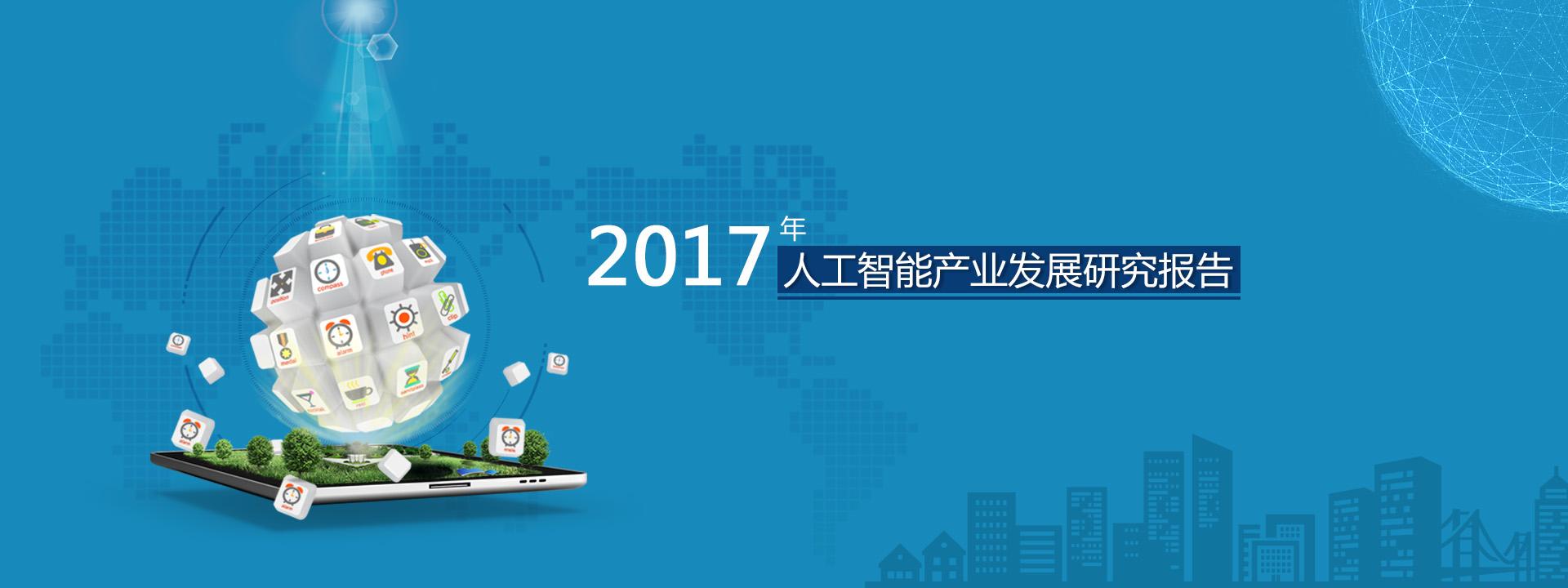2017年中国人工智能产业发展研究报告