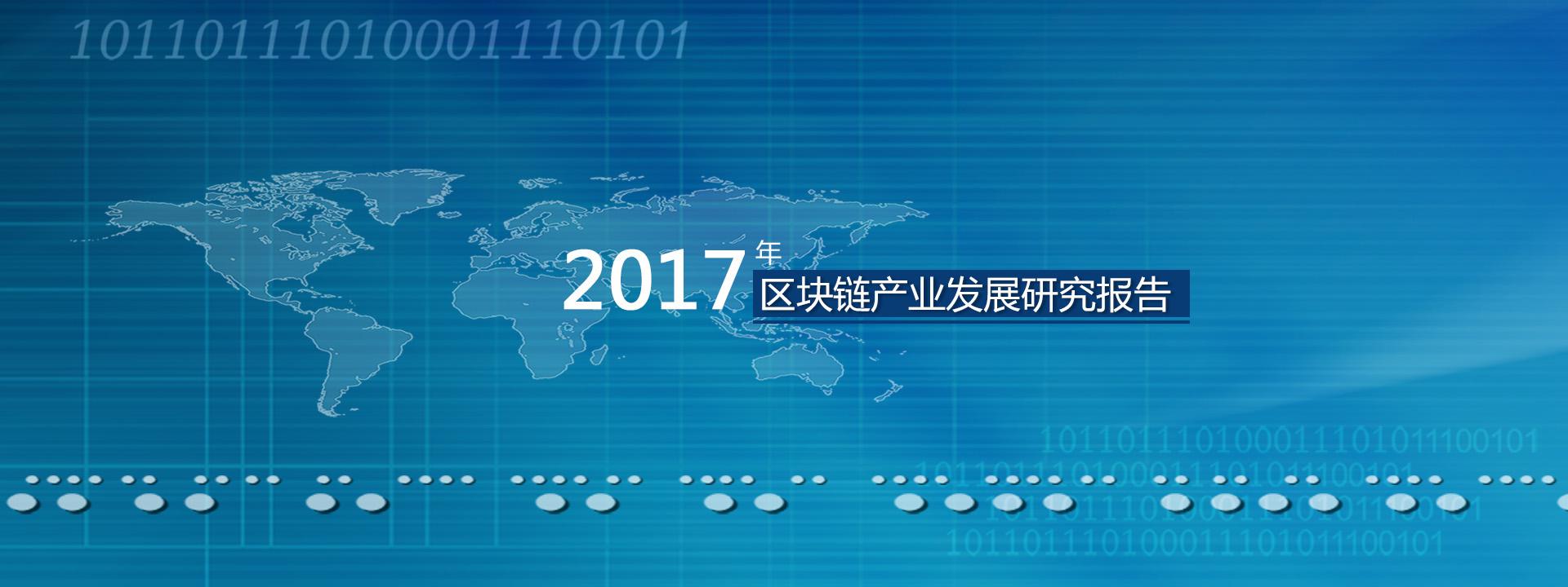 2017年中国区块链产业发展研究报告