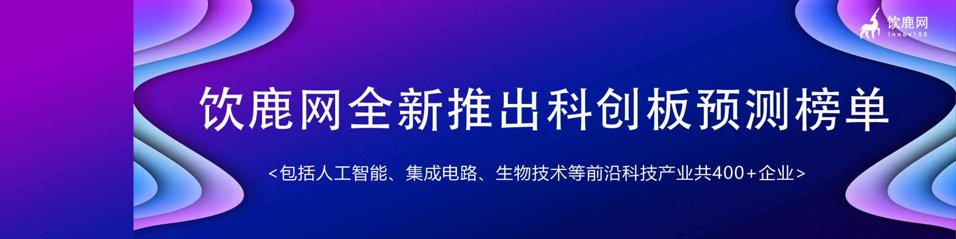 科創版宣傳banner