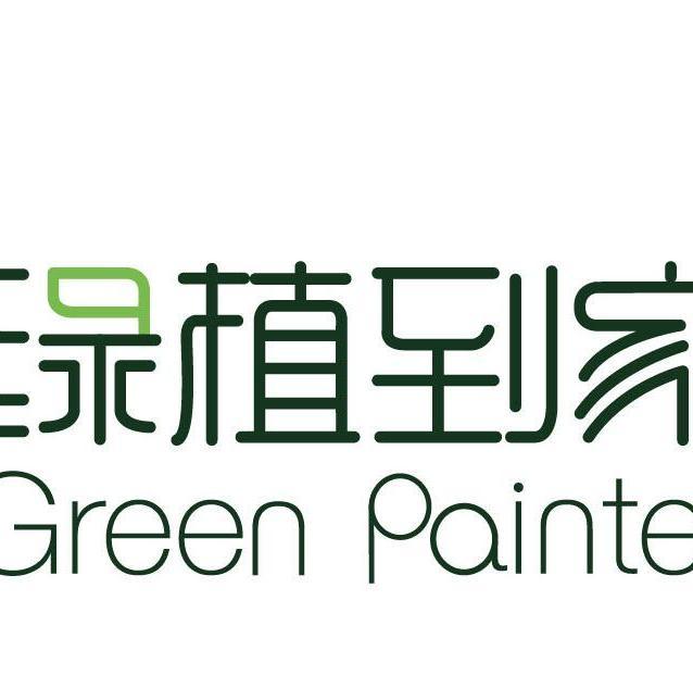 绿植到家GreenPainter