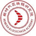 新时代区块链研究院