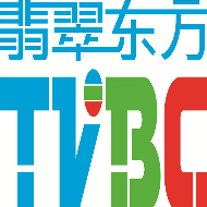 翡翠东方TVBC