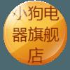 小狗电器(北京)有限公司