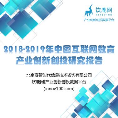 2018-2019年中國互聯網教育產業創新創投研究報告