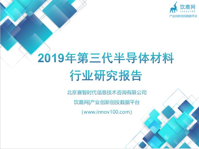 2019年第三代半导体材料行业研究报告