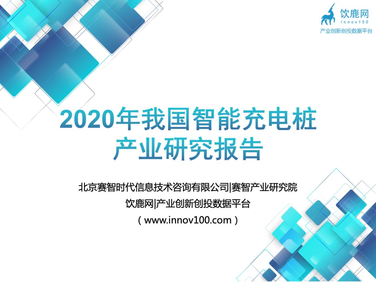 2020年我国智能充电桩产业研究报告