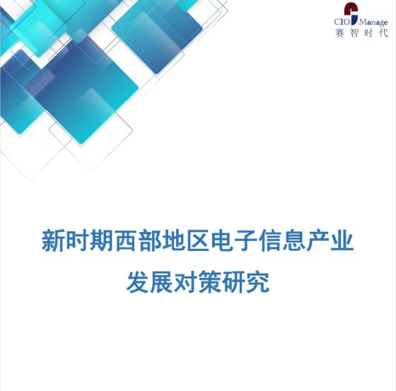 新时期西部地区电子信息产业发展对策研究1