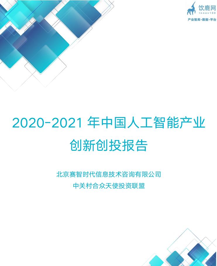 2020-2021年中国人工智能产业创新创投报告