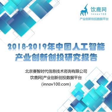 2018-2019年中国人工智能产业创新创投研究报告
